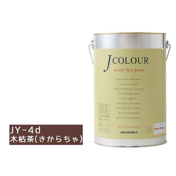 日用品 便利 ユニーク 水性インテリアペイント Jカラー 4L 木枯茶(きからちゃ) JC40JY4D(JY-4d)