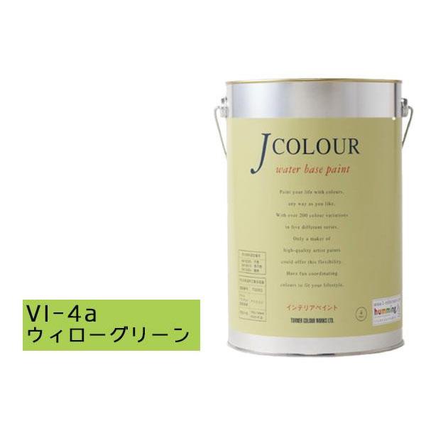 生活関連グッズ 水性インテリアペイント Jカラー 4L ウィローグリーン JC40VI4A(VI-4a)
