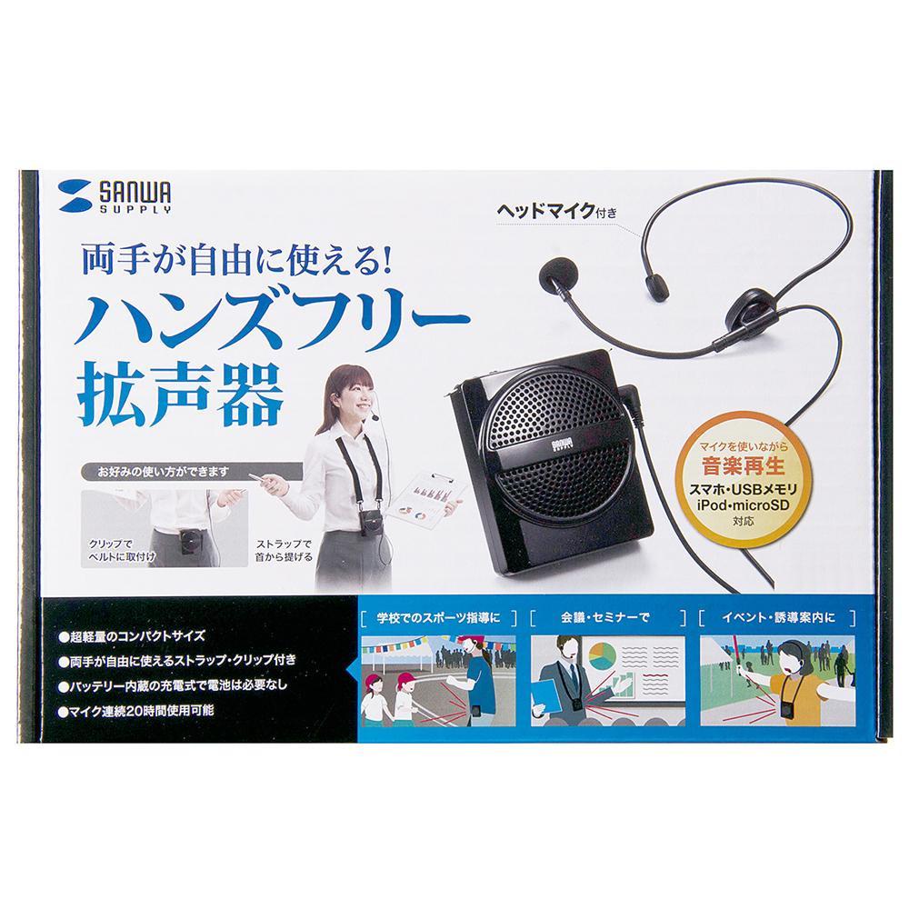 ハンズフリー拡声器スピーカー MM-SPAMP2