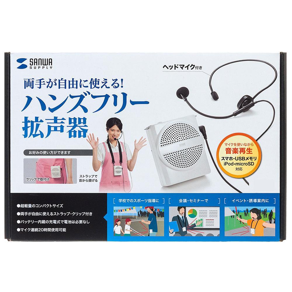便利雑貨 ハンズフリー拡声器スピーカー ホワイト MM-SPAMP2W