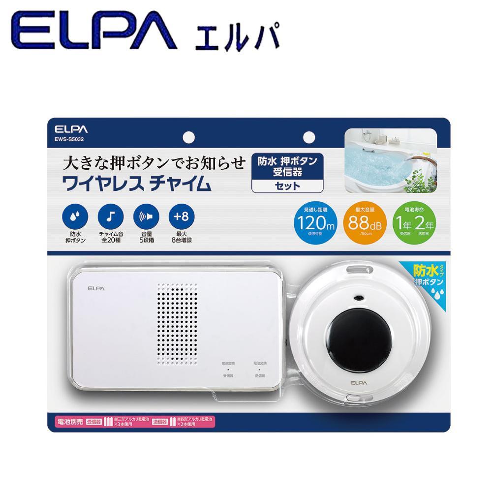 ワイヤレスチャイム 受信器+防水押ボタン送信器セット EWS-S5032