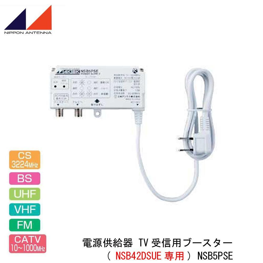 日用品 便利 ユニーク 電源供給器 TV受信用ブースター(NSB42DSUE専用) NSB5PSE