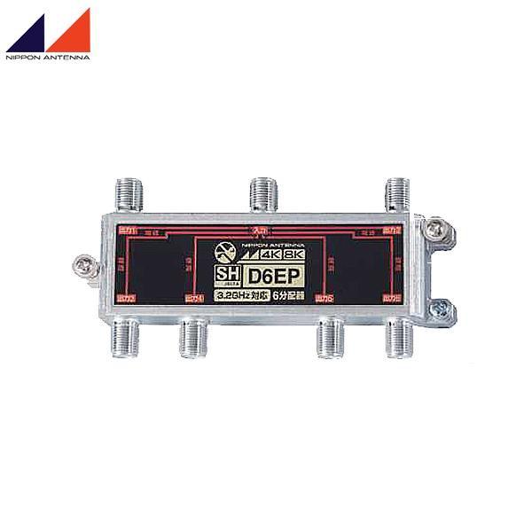 流行 生活 雑貨 4K・8K 3224MHz対応 屋内用 6分配器 D6EP