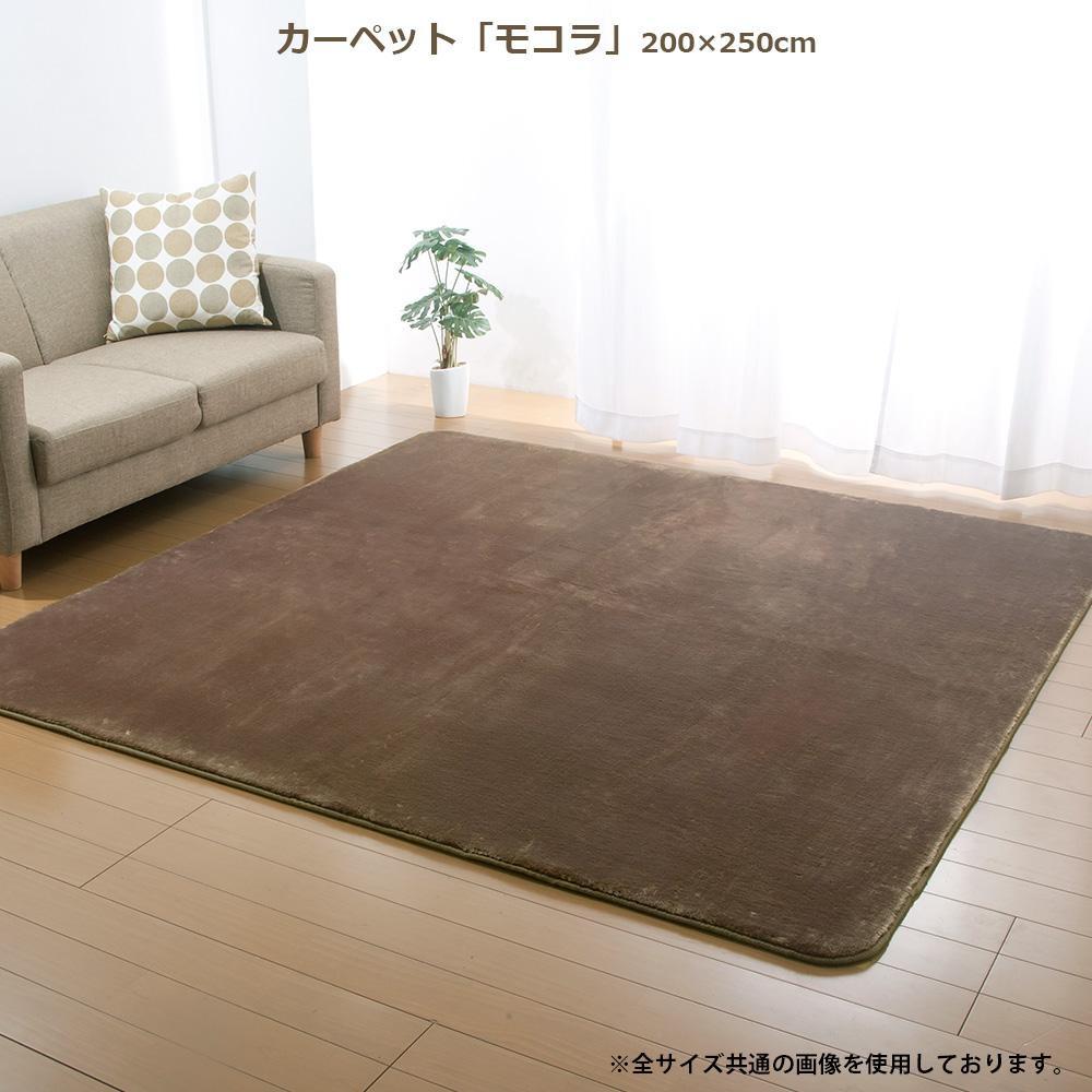 □生活関連グッズ □カーペット 「モコラ」 200×250cm ブラウン FIN-746LBR
