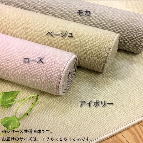 日本製 抗菌丸巻カーペット グロリア 3畳(176×261cm) アイボリーオススメ 送料無料 生活 雑貨 通販