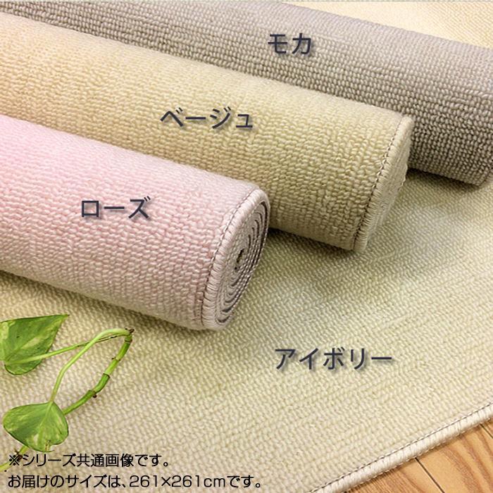 日用品 便利 ユニーク 日本製 抗菌丸巻カーペット グロリア 4.5畳(261×261cm) アイボリー