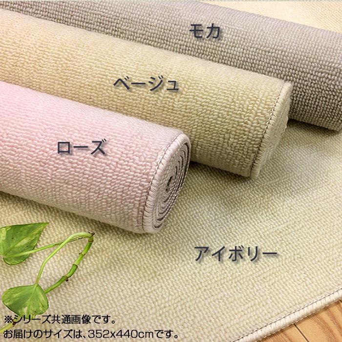 流行 生活 雑貨 日本製 抗菌丸巻カーペット グロリア 10畳(352×440cm) アイボリー
