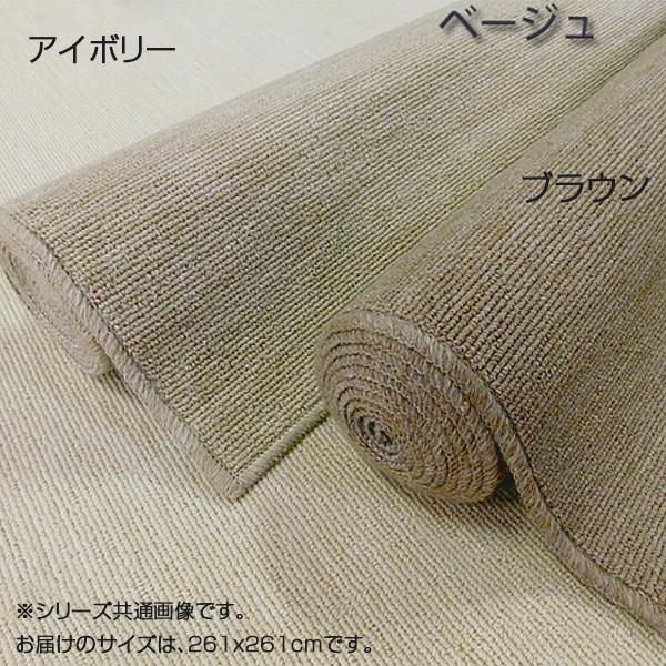 流行 生活 雑貨 日本製 抗菌防ダニ丸巻カーペット ニューフォレスト 4.5畳(261×261cm) アイボリー