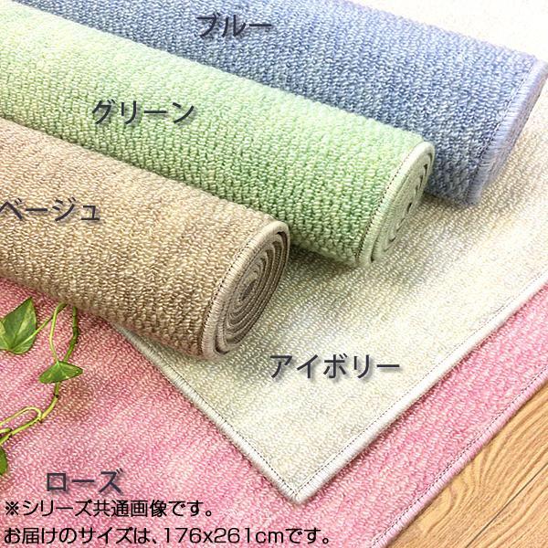 日本製 防音抗菌丸巻カーペット ジャスティス 3畳(176×261cm) アイボリーおすすめ 送料無料 誕生日 便利雑貨 日用品