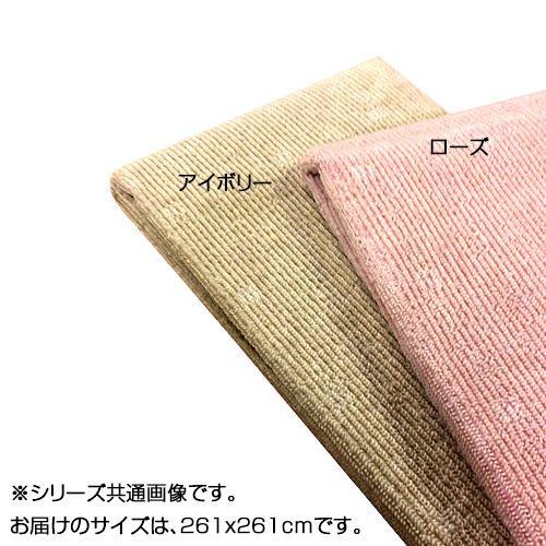日本製 折り畳みカーペット シェルティ 4.5畳(261×261cm) アイボリーオススメ 送料無料 生活 雑貨 通販