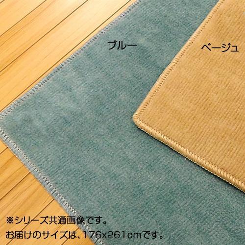 日本製 折り畳みカーペット ファインペット 3畳(176×261cm) ブルー