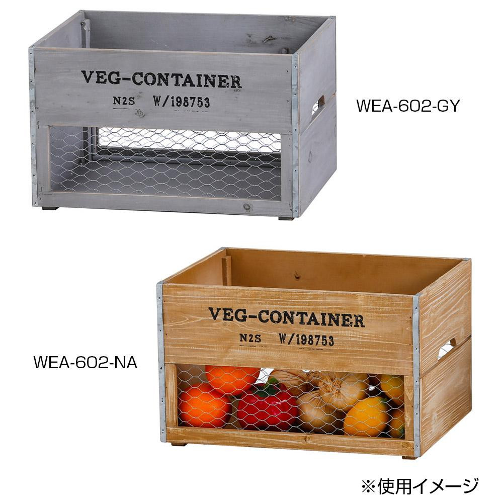 流行 生活 雑貨 ベジウッド・ボックス・L WEA-602-GY