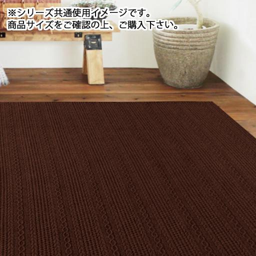 流行 生活 雑貨 ニット柄ラグ シフォン ブラウン 185×230cm