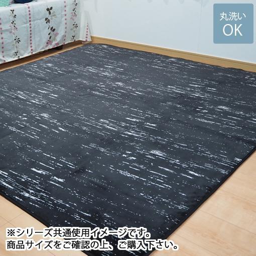 さらさらタッチラグ デザート かすりブラック 185×185cm
