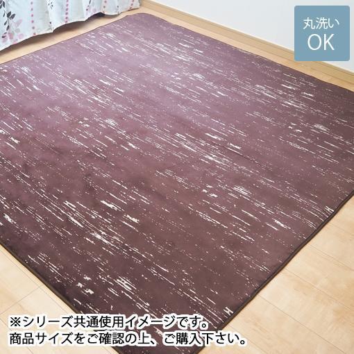 流行 生活 雑貨 さらさらタッチラグ デザート かすりブラウン 185×230cm