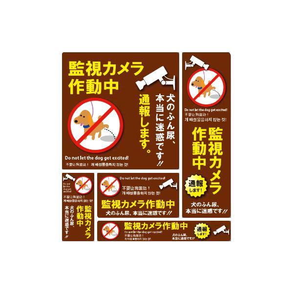 日用品 便利 ユニーク 防犯ステッカー5枚セット(英語・中国語・韓国語対応) 犬ふん尿 大判タイプ SS-009L