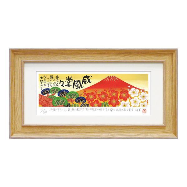 糸井忠晴 版画(ジクレー) 「赤富士」 IT-05210オススメ 送料無料 生活 雑貨 通販