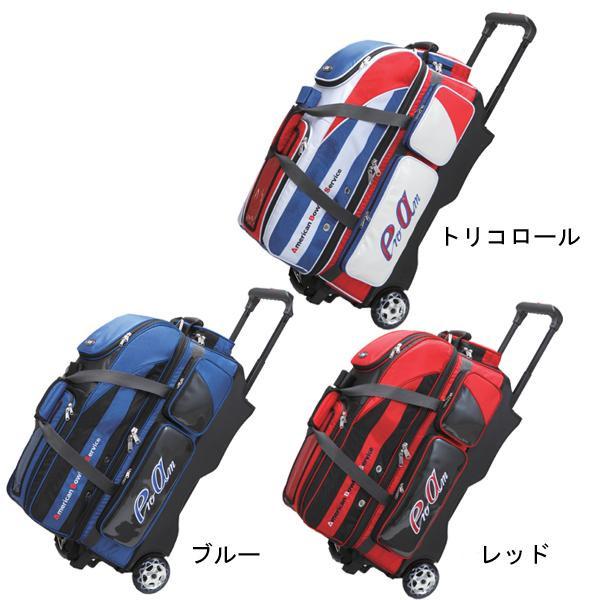 流行 生活 雑貨 ボウリングカートバッグ ボール3個用 B19-2380 トリコロール