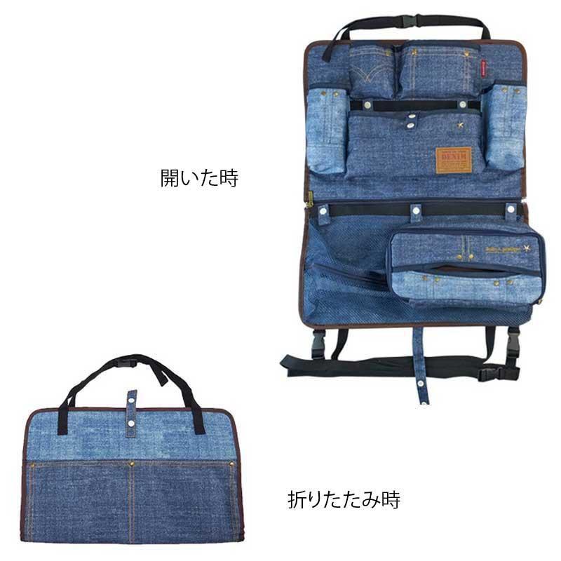 流行 生活 雑貨 マルチカーポケット 2Wayバッグタイプ デニム ネイビー AF1516
