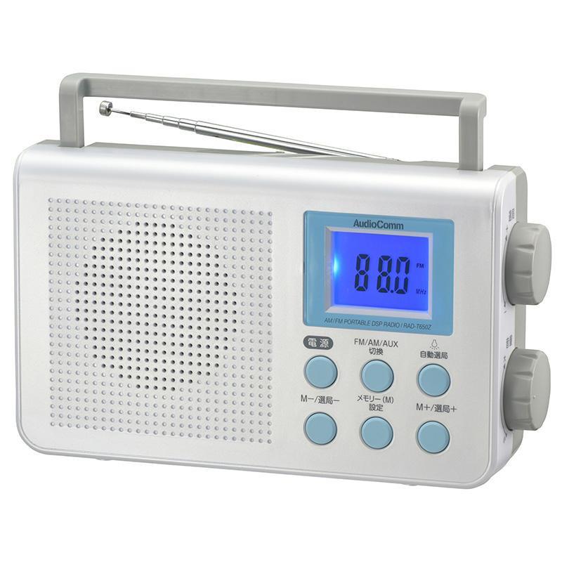 流行 生活 雑貨 AudioComm ポータブルDSPラジオ AM/FM RAD-T650Z