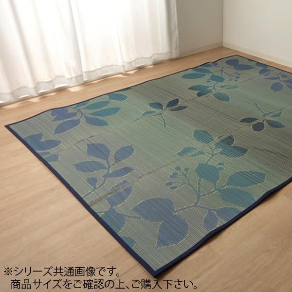 い草ラグカーペット 『ルース』 ブルー 約180×240cm 8470330