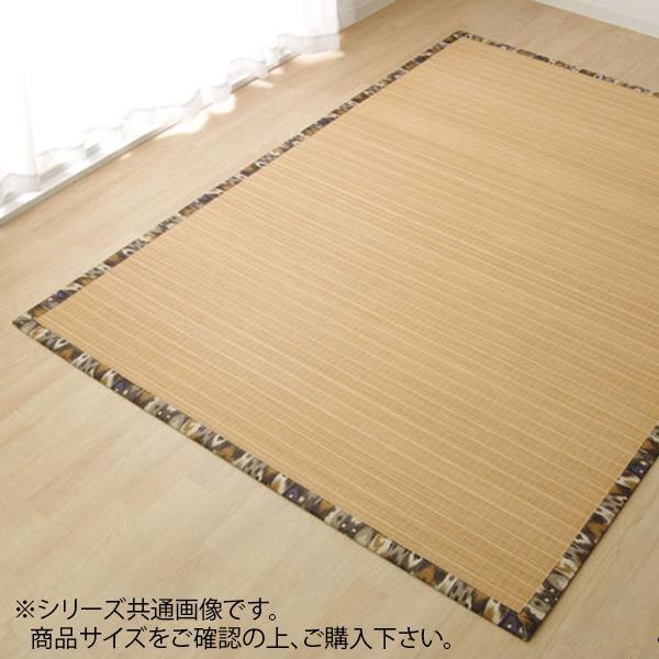 生活 雑貨 通販 ラグ カーペット バンブー 竹 『DXジョア』 ブラウン 約180×180cm 5345470