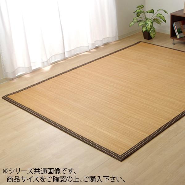 生活 雑貨 通販 竹カーペット 『DXHドット』 130×180cm 5339750