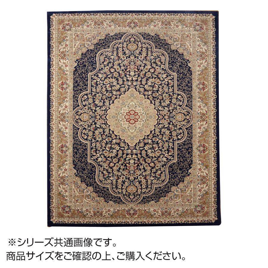 トルコ製 ウィルトン織カーペット 『ベルミラ』 ネイビー 約200×250cm 2330629人気 お得な送料無料 おすすめ 流行 生活 雑貨