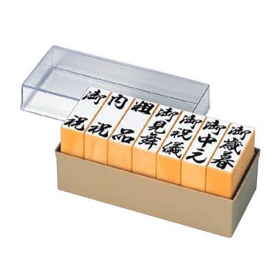 流行 生活 雑貨 ゴム印セット H印 7本組セット GF-026