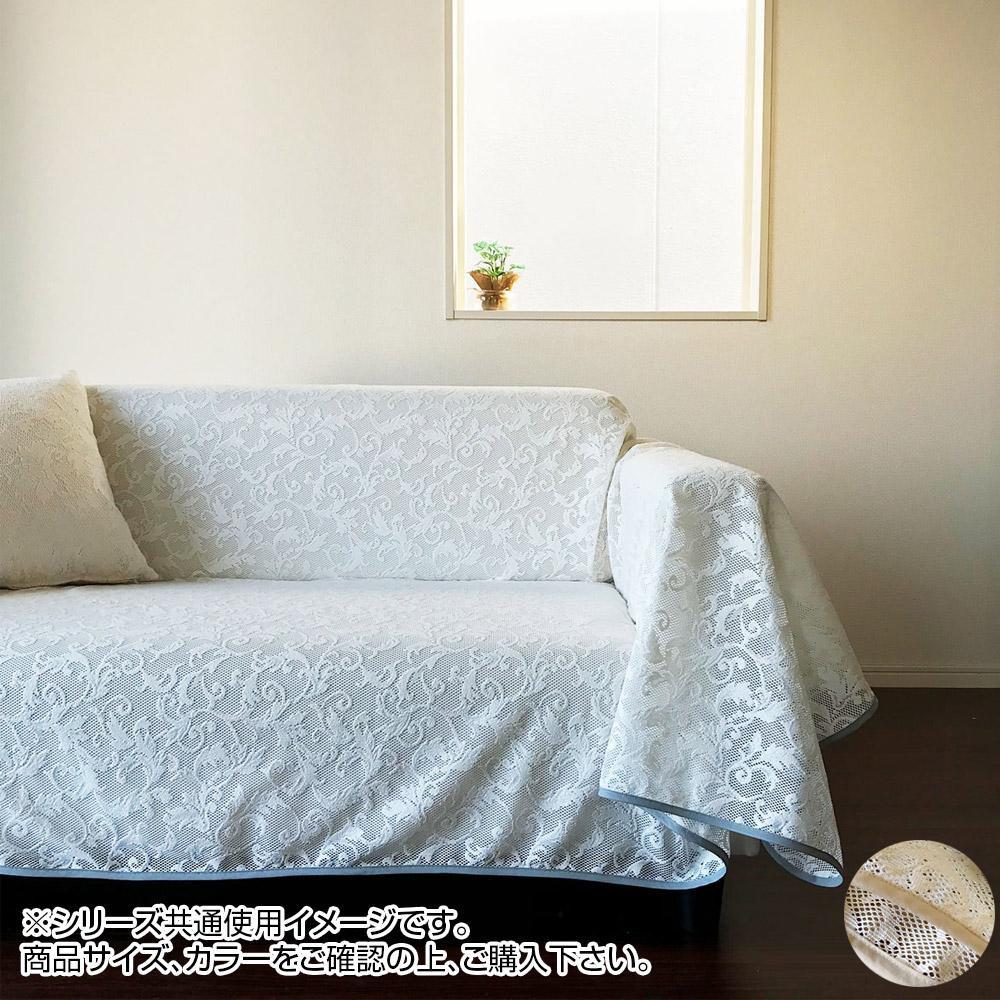 流行 生活 雑貨 日本製 綿混レースのマルチカバー 200×200cm 25165N ベージュ