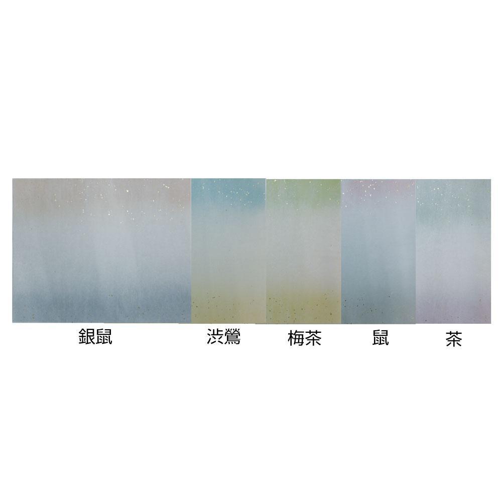 生活 雑貨 通販 料紙 楮紙 全懐紙 10枚 18GPH