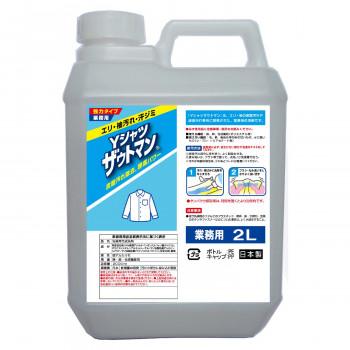 エリそで洗剤 Yシャツザウトマン 業務用 2L人気 商品 送料無料 父の日 日用雑貨:創造生活館