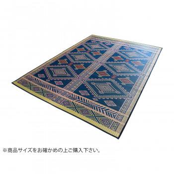 い草 ラグ 紋織 ニューキリム ネイビー 191×250cm人気 お得な送料無料 おすすめ 流行 生活 雑貨