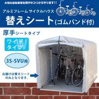 便利雑貨 アルミフレーム サイクルハウス 替えシート(ゴムバンド付) 厚手シートタイプ/ワイドタイプ 3S-SVU用