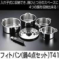 便利雑貨 フィットパン(鍋4点セット) T41