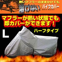 便利雑貨 溶けないバイクカバー(ハーフタイプ) L BB-703