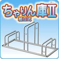 家具/収納 ちゃりん庫II