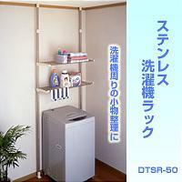 便利雑貨 セキスイステンレス洗濯機ラック DTSR-50