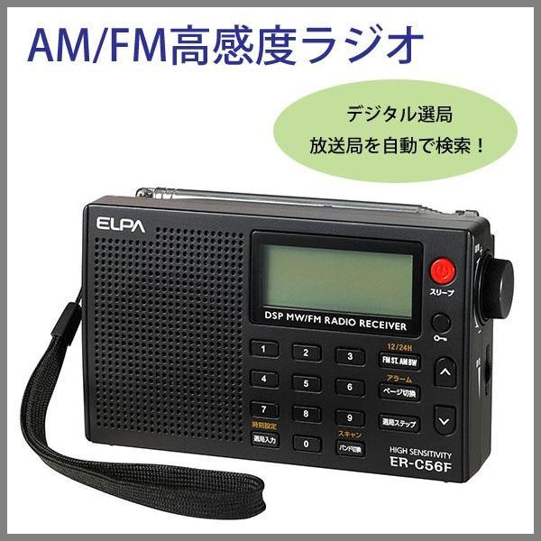 便利雑貨 ELPA(エルパ) AM/FM高感度ラジオ ER-C56F 1807500