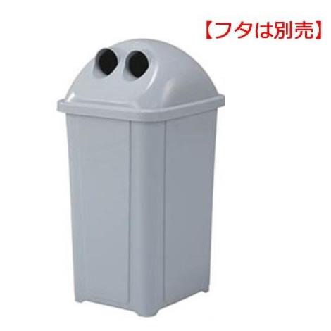 角型 ゴミ箱 インテリア・寝具・収納 関連 シンプルで使い勝手の良いダストボックス☆ 三甲 サンコー サンクリーンボックス V-3 本体 グレー 2個セット 606003
