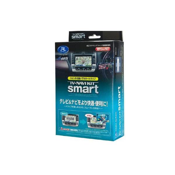 データシステム テレビ&ナビキット(スマートタイプ) トヨタ用 TTN-18S人気 お得な送料無料 おすすめ 流行 生活 雑貨