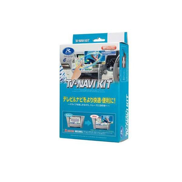 便利雑貨 データシステム テレビ&ナビキット(切替タイプ) スバル用 FTN-80
