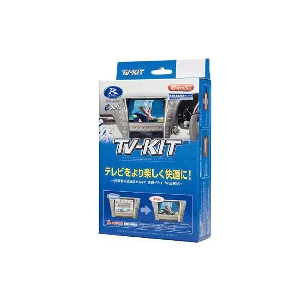 日用品 便利 ユニーク データシステム テレビキット(オートタイプ) トヨタ/ダイハツ用 TTA564