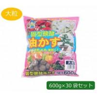 流行 生活 雑貨 あかぎ園芸 固型醗酵油かす 大粒 600g×30袋