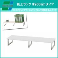 便利雑貨 ナカバヤシ 机上ラック W900mmタイプ (W)ホワイト PRK-9024W
