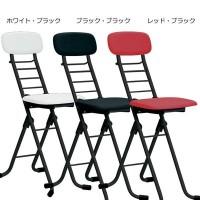 便利雑貨 ルネセイコウ カラーリリィチェア(折りたたみ椅子) 日本製 完成品 CSP-320 ホワイト・ブラック□折りたたみチェア イス・チェア インテリア・寝具・収納 関連