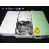 便利雑貨 碁石 ガラス碁石竹(9mm厚)