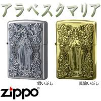 便利雑貨 ZIPPO(ジッポー) ライター ディープエッチング アラベスクマリア 銀いぶし・63200298