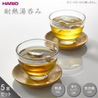 お役立ちグッズ HARIO(ハリオ) 耐熱湯呑み HU-1 5客セット