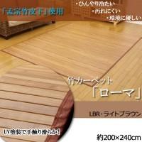 便利雑貨 ローマ 竹カーペット 約200×240cm LBR・ライトブラウン 5309480